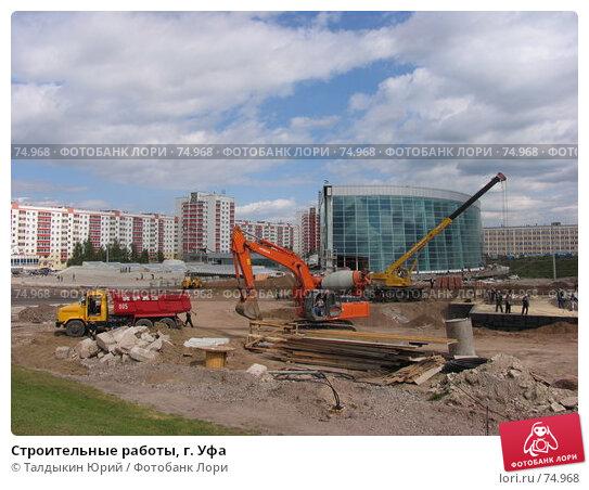 Строительные работы, г. Уфа, фото № 74968, снято 14 августа 2007 г. (c) Талдыкин Юрий / Фотобанк Лори