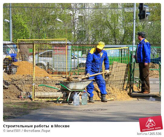 Строительные работы  в Москве, эксклюзивное фото № 265536, снято 28 апреля 2008 г. (c) lana1501 / Фотобанк Лори