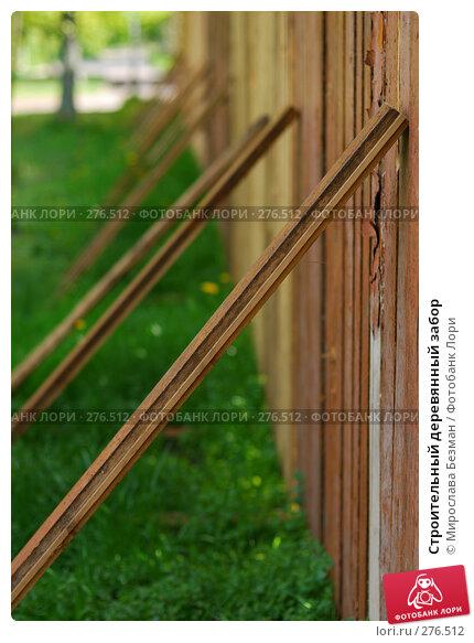 Строительный деревянный забор, фото № 276512, снято 7 мая 2008 г. (c) Мирослава Безман / Фотобанк Лори