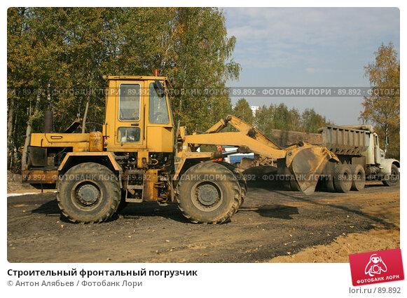 Строительный фронтальный погрузчик, фото № 89892, снято 29 сентября 2007 г. (c) Антон Алябьев / Фотобанк Лори