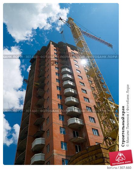 Строительный кран, фото № 307660, снято 12 июня 2007 г. (c) Максим Пименов / Фотобанк Лори