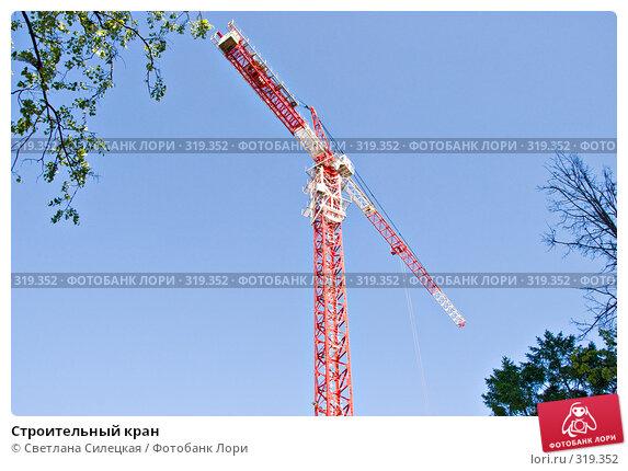 Строительный кран, фото № 319352, снято 12 июня 2008 г. (c) Светлана Силецкая / Фотобанк Лори