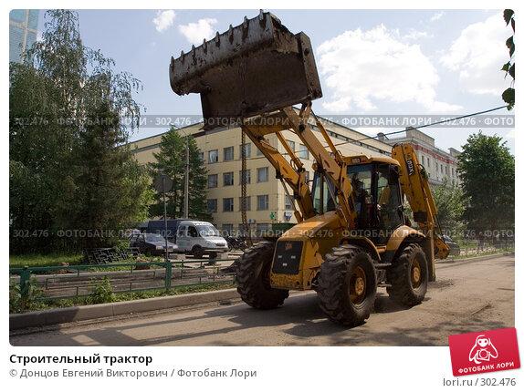 Строительный трактор, фото № 302476, снято 27 мая 2008 г. (c) Донцов Евгений Викторович / Фотобанк Лори