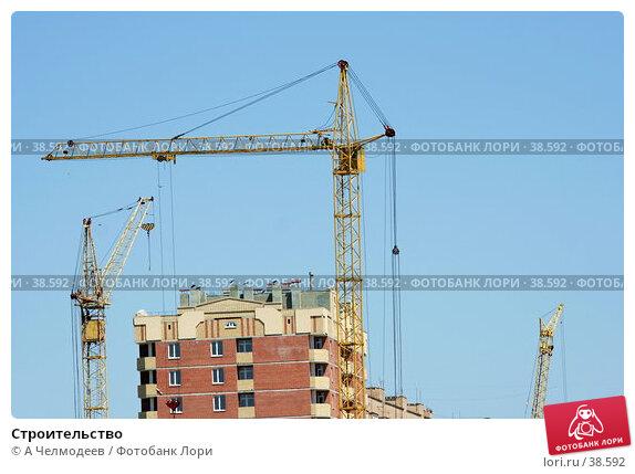 Строительство, фото № 38592, снято 3 мая 2007 г. (c) A Челмодеев / Фотобанк Лори