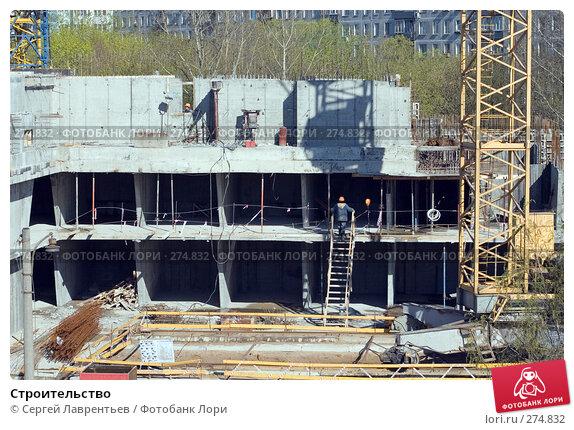 Строительство, фото № 274832, снято 22 апреля 2008 г. (c) Сергей Лаврентьев / Фотобанк Лори