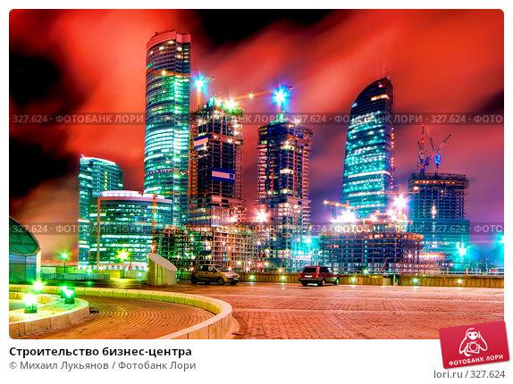 Купить «Строительство бизнес-центра», фото № 327624, снято 27 апреля 2018 г. (c) Михаил Лукьянов / Фотобанк Лори
