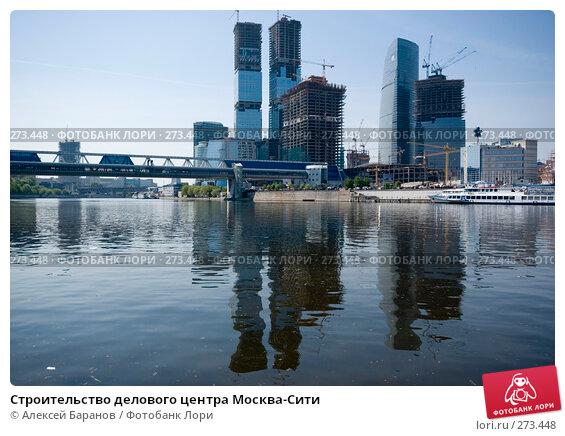 Строительство делового центра Москва-Сити, фото № 273448, снято 4 мая 2008 г. (c) Алексей Баранов / Фотобанк Лори