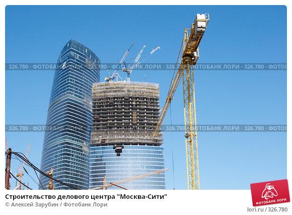 "Строительство делового центра ""Москва-Сити"", фото № 326780, снято 11 июня 2008 г. (c) Алексей Зарубин / Фотобанк Лори"