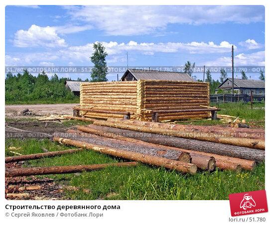 Строительство деревянного дома, фото № 51780, снято 17 августа 2017 г. (c) Сергей Яковлев / Фотобанк Лори