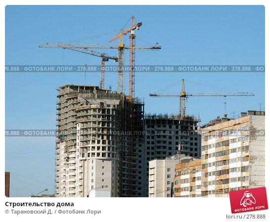 Строительство дома, фото № 278888, снято 23 апреля 2008 г. (c) Тарановский Д. / Фотобанк Лори