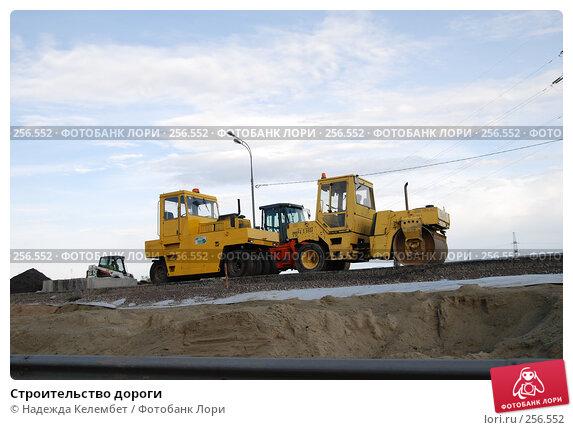 Строительство дороги, фото № 256552, снято 13 мая 2007 г. (c) Надежда Келембет / Фотобанк Лори