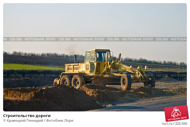 Строительство дороги, фото № 320500, снято 2 мая 2004 г. (c) Кравецкий Геннадий / Фотобанк Лори