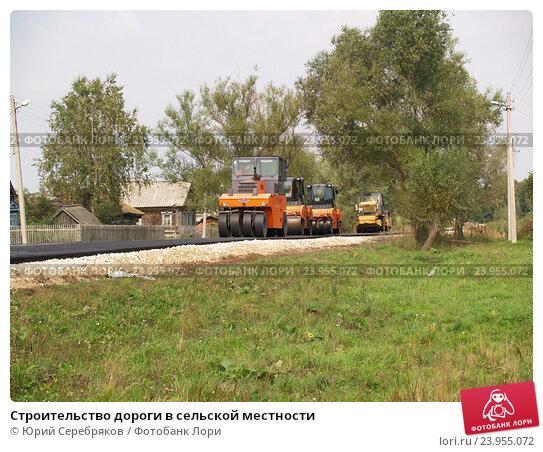 Строительство дороги в сельской местности (2006 год). Редакционное фото, фотограф Юрий Серебряков / Фотобанк Лори
