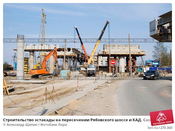 Строительство эстакады на пересечении Рябовского шоссе и КАД. Санкт-Петербург., эксклюзивное фото № 270360, снято 1 мая 2008 г. (c) Александр Щепин / Фотобанк Лори