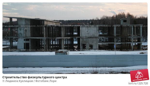 Строительство физкультурного центра, фото № 225720, снято 17 марта 2008 г. (c) Людмила Куклицкая / Фотобанк Лори