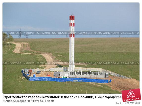 строительство газовых котельных нижегородская область