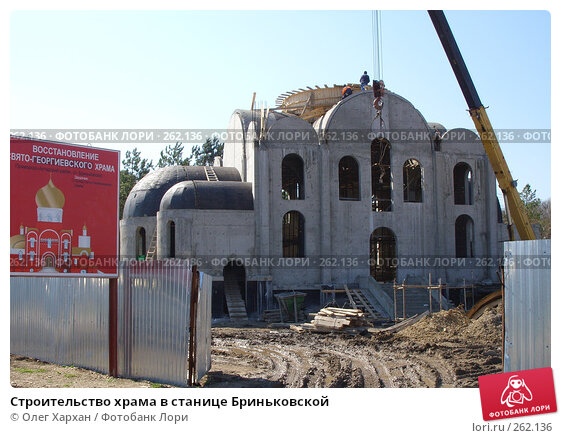 Строительство храма в станице Бриньковской, эксклюзивное фото № 262136, снято 29 марта 2008 г. (c) Олег Хархан / Фотобанк Лори