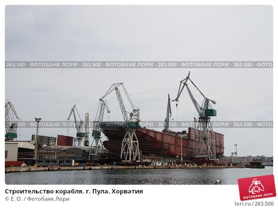 Строительство корабля. г. Пула. Хорватия, фото № 263500, снято 25 апреля 2008 г. (c) Екатерина Овсянникова / Фотобанк Лори