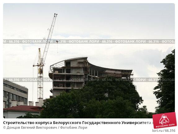 Строительство корпуса Белорусского Государственного Университета в г. Минске, фото № 66316, снято 24 июля 2007 г. (c) Донцов Евгений Викторович / Фотобанк Лори