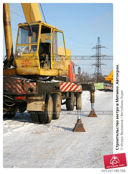 Строительство метро в Митино. Автокран., фото № 185104, снято 24 января 2008 г. (c) Игорь Веснинов / Фотобанк Лори