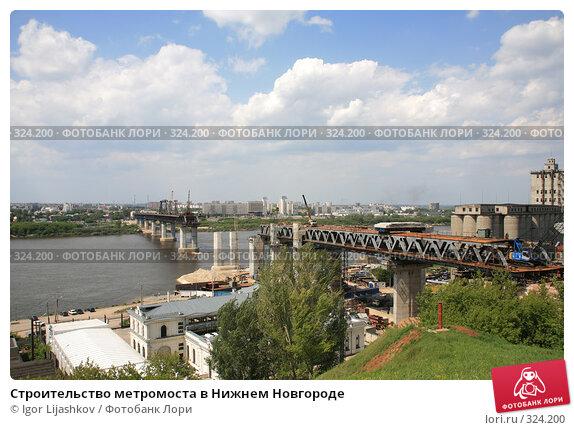 Купить «Строительство метромоста в Нижнем Новгороде», фото № 324200, снято 12 июня 2008 г. (c) Igor Lijashkov / Фотобанк Лори