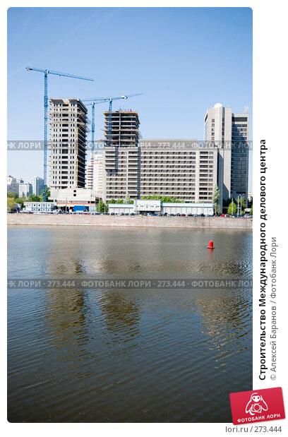 Строительство Международного делового центра, фото № 273444, снято 4 мая 2008 г. (c) Алексей Баранов / Фотобанк Лори