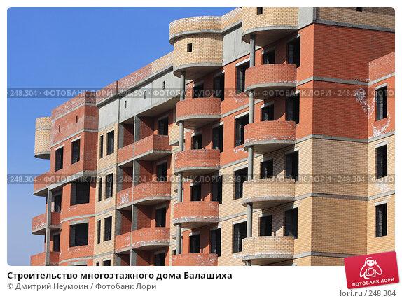 Купить «Строительство многоэтажного дома Балашиха», эксклюзивное фото № 248304, снято 3 апреля 2008 г. (c) Дмитрий Неумоин / Фотобанк Лори