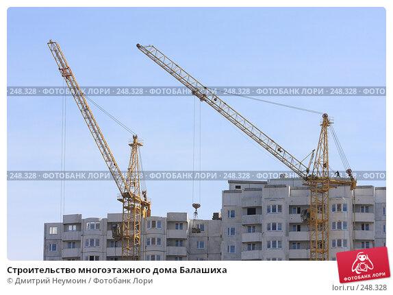 Строительство многоэтажного дома Балашиха, эксклюзивное фото № 248328, снято 3 апреля 2008 г. (c) Дмитрий Неумоин / Фотобанк Лори