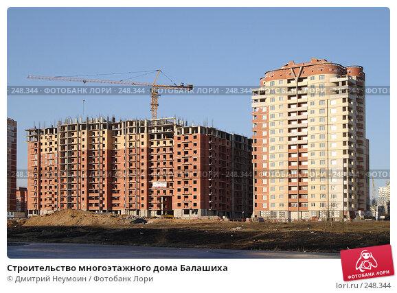 Строительство многоэтажного дома Балашиха, эксклюзивное фото № 248344, снято 2 апреля 2008 г. (c) Дмитрий Неумоин / Фотобанк Лори