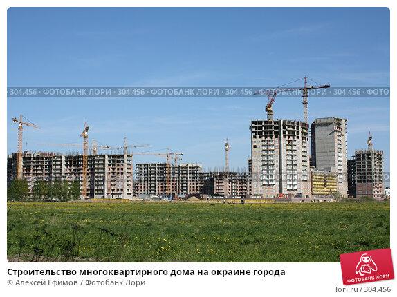 Строительство многоквартирного дома на окраине города, фото № 304456, снято 24 мая 2008 г. (c) Алексей Ефимов / Фотобанк Лори
