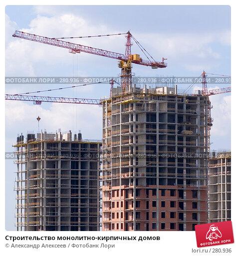 Строительство монолитно-кирпичных домов, эксклюзивное фото № 280936, снято 11 мая 2008 г. (c) Александр Алексеев / Фотобанк Лори