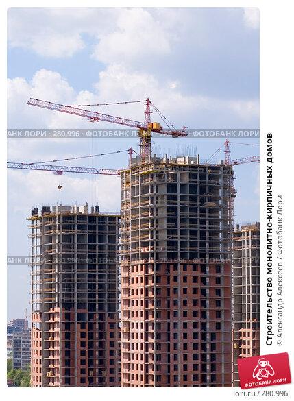 Купить «Строительство монолитно-кирпичных домов», эксклюзивное фото № 280996, снято 11 мая 2008 г. (c) Александр Алексеев / Фотобанк Лори