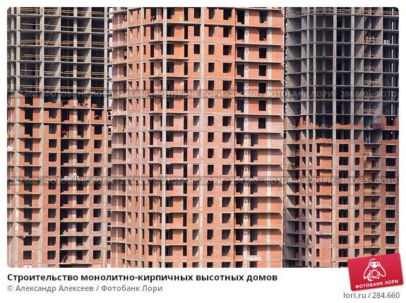 Строительство монолитно-кирпичных высотных домов, эксклюзивное фото № 284660, снято 14 мая 2008 г. (c) Александр Алексеев / Фотобанк Лори