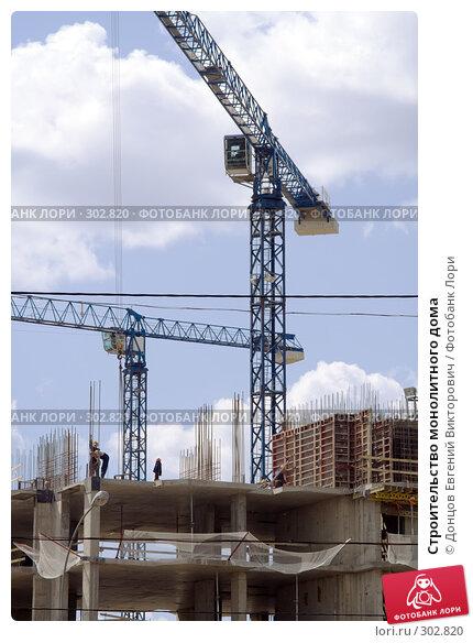 Строительство монолитного дома, фото № 302820, снято 29 мая 2008 г. (c) Донцов Евгений Викторович / Фотобанк Лори