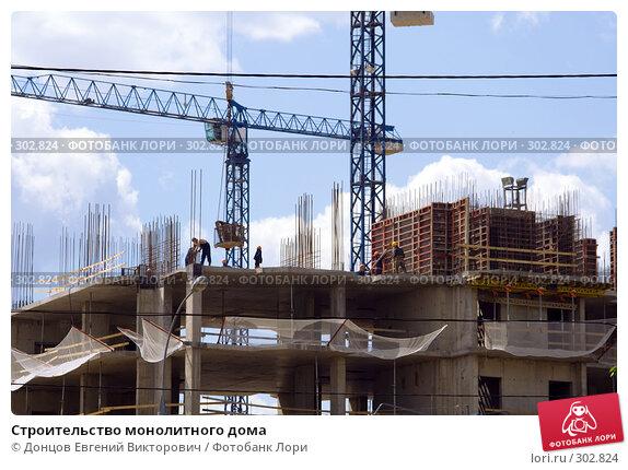 Купить «Строительство монолитного дома», фото № 302824, снято 29 мая 2008 г. (c) Донцов Евгений Викторович / Фотобанк Лори