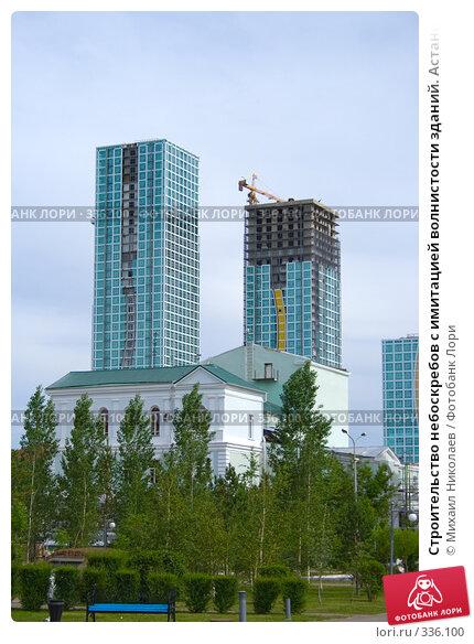 Строительство небоскребов с имитацией волнистости зданий. Астана., фото № 336100, снято 15 июня 2008 г. (c) Михаил Николаев / Фотобанк Лори