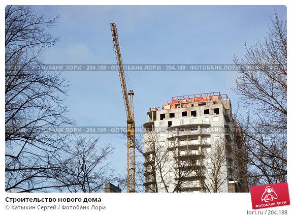 Купить «Строительство нового дома», фото № 204188, снято 16 февраля 2008 г. (c) Катыкин Сергей / Фотобанк Лори