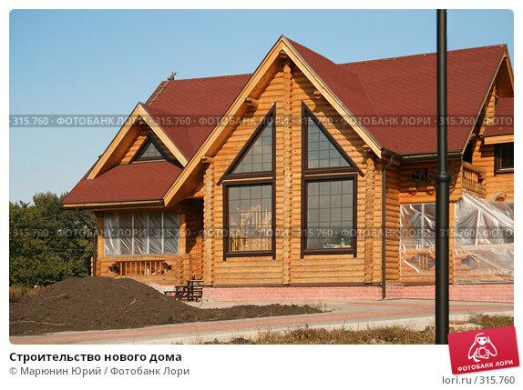 Строительство нового дома, фото № 315760, снято 25 сентября 2007 г. (c) Марюнин Юрий / Фотобанк Лори
