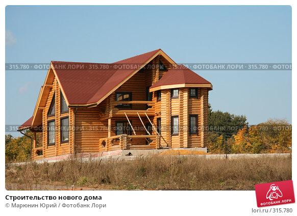 Строительство нового дома, фото № 315780, снято 25 сентября 2007 г. (c) Марюнин Юрий / Фотобанк Лори