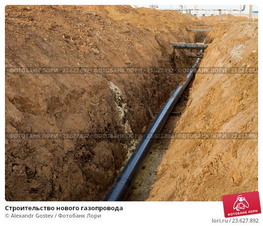 Строительство нового газопровода. Стоковое фото, фотограф Аlexandr Gostev / Фотобанк Лори