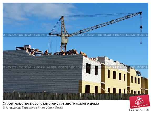Купить «Строительство нового многоквартиного жилого дома», фото № 65828, снято 19 апреля 2018 г. (c) Александр Тараканов / Фотобанк Лори