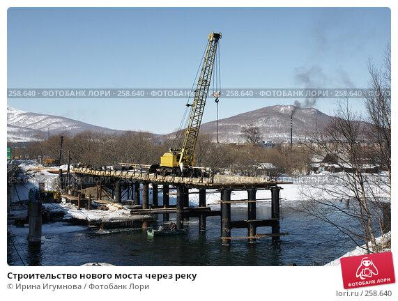 Купить «Строительство нового моста через реку», фото № 258640, снято 9 марта 2008 г. (c) Ирина Игумнова / Фотобанк Лори