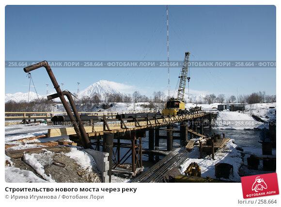 Строительство нового моста через реку, фото № 258664, снято 9 марта 2008 г. (c) Ирина Игумнова / Фотобанк Лори