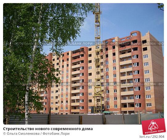 Строительство нового современного дома, фото № 292904, снято 20 мая 2008 г. (c) Ольга Смоленкова / Фотобанк Лори