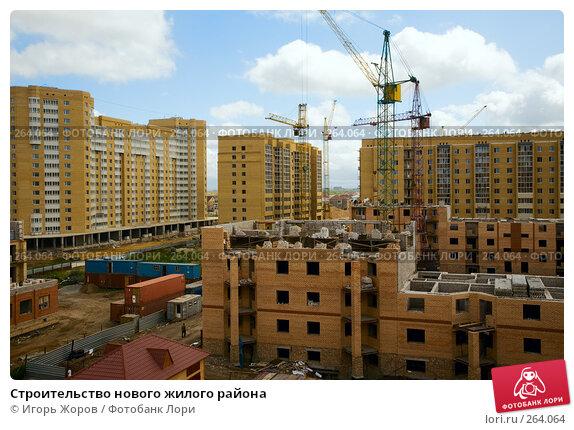 Строительство нового жилого района, фото № 264064, снято 9 августа 2007 г. (c) Игорь Жоров / Фотобанк Лори