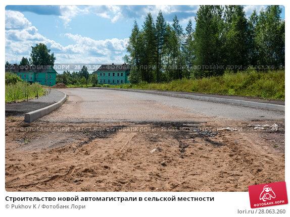 Купить «Строительство новой автомагистрали в сельской местности», фото № 28063260, снято 10 августа 2017 г. (c) Pukhov K / Фотобанк Лори