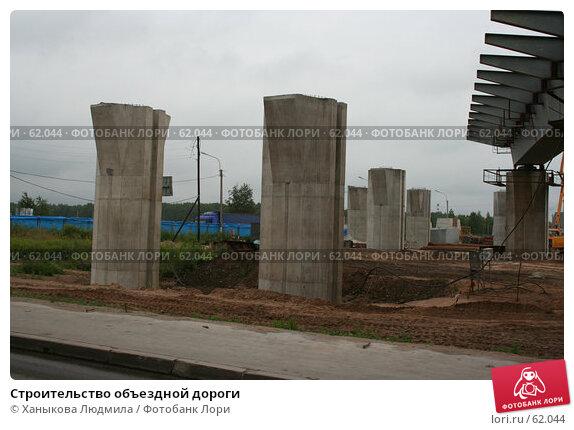 Строительство объездной дороги, фото № 62044, снято 13 июля 2007 г. (c) Ханыкова Людмила / Фотобанк Лори