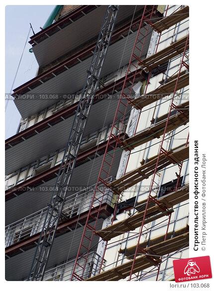 Строительство офисного здания, фото № 103068, снято 28 мая 2017 г. (c) Петр Кириллов / Фотобанк Лори