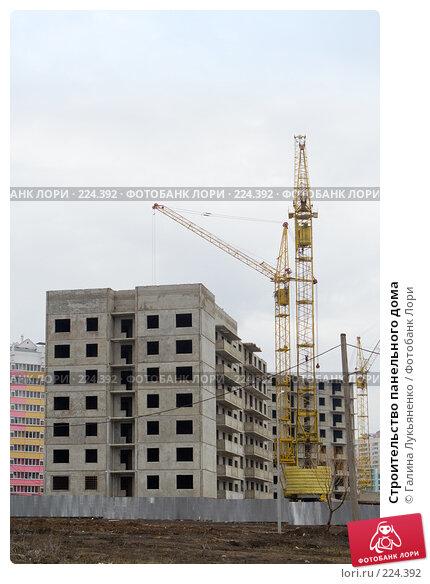 Строительство панельного дома, эксклюзивное фото № 224392, снято 15 марта 2008 г. (c) Галина Лукьяненко / Фотобанк Лори
