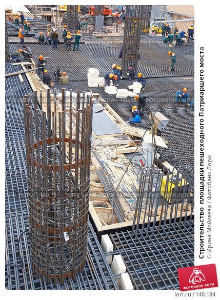 Строительство  площадки пешеходного Патриаршего моста, эксклюзивное фото № 140184, снято 31 марта 2007 г. (c) Ирина Мойсеева / Фотобанк Лори
